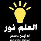 Science Is Light (I believe in Science) - Arabic by Omar Dakhane