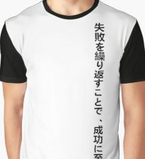 Japanese proverb : Repeated failures lead to success. Graphic T-Shirt