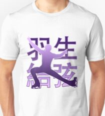 Yuzuru Hanyu Kanji [White Background] Unisex T-Shirt