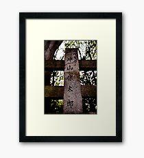 Kanji Post Framed Print