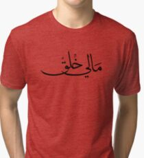 """""""Not in the Mood"""" in Arabic Calligraphy Tri-blend T-Shirt"""
