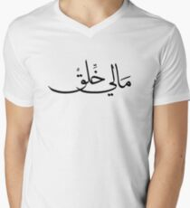 """Not in the Mood"" in Arabic Calligraphy Men's V-Neck T-Shirt"