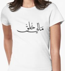"""""""Not in the Mood"""" in Arabic Calligraphy Women's Fitted T-Shirt"""
