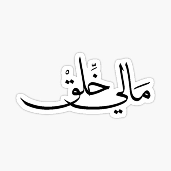 """Not in the Mood"" in Arabic Calligraphy Sticker"