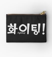 Korean Hwaiting! / Fighting! Studio Pouch