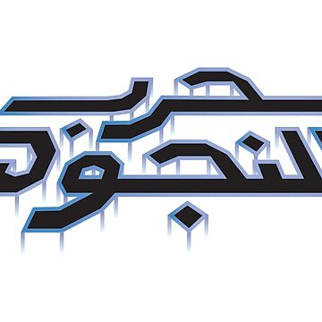 War in the Stars Arabic - Retro Vector Arcade Logo by FFaruq