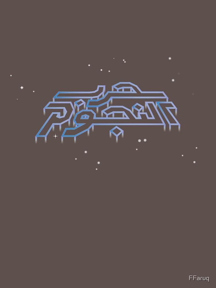 War in the Stars Arabic - Retro Vector Arcade Small Logo (Starfield) by FFaruq