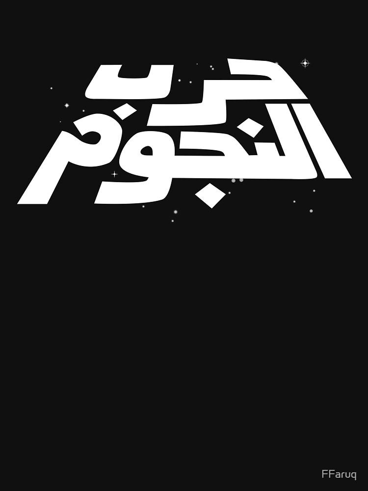 War in the Stars Arabic - White Retro Logo on Starfield by FFaruq