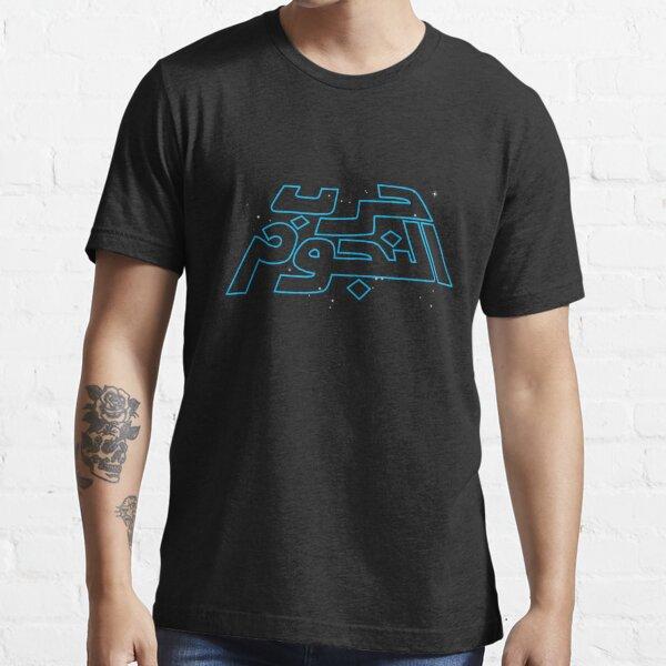Guerre dans les étoiles arabe - Blue Retro Logo (Outline) sur Starfield T-shirt essentiel