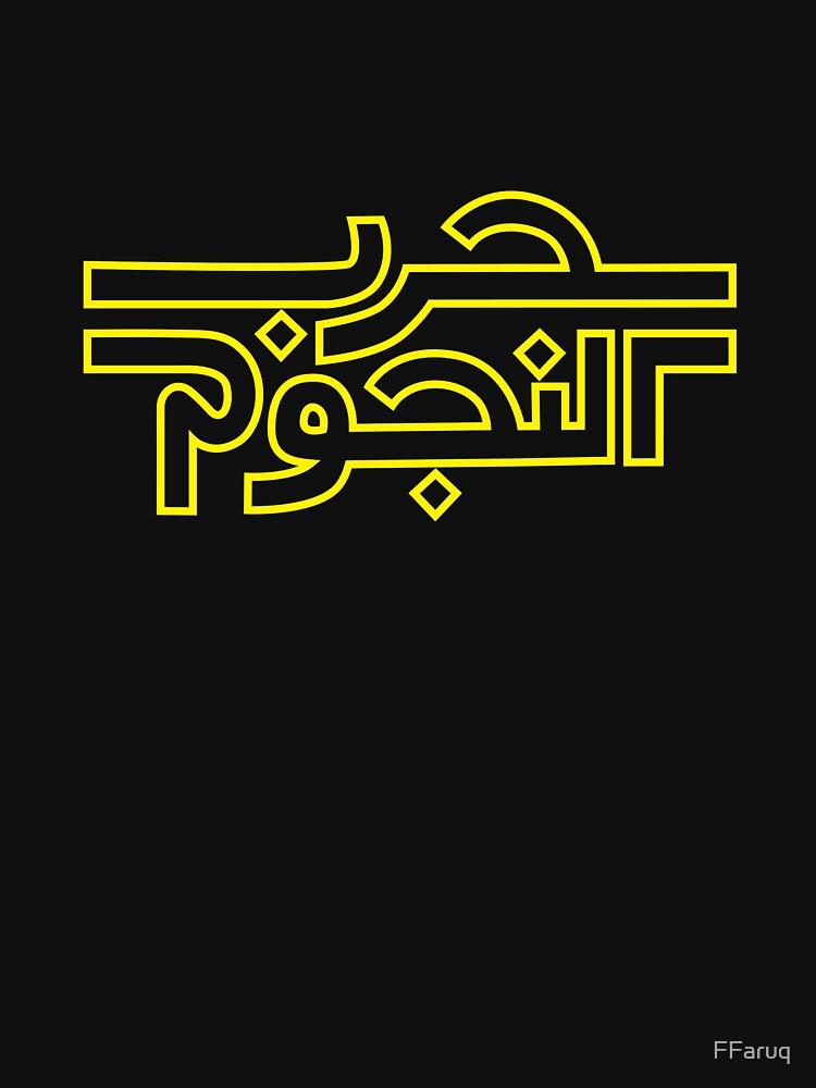 War in the Stars Arabic - Classic Yellow Logo (version 2.0) by FFaruq