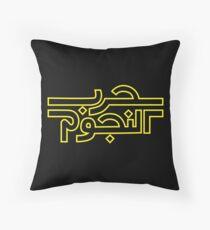 War in the Stars Arabic - Classic Yellow Logo (version 2.0) Throw Pillow