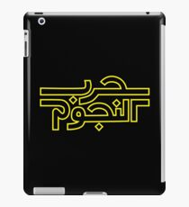 War in the Stars Arabic - Classic Yellow Logo (version 2.0) iPad Case/Skin