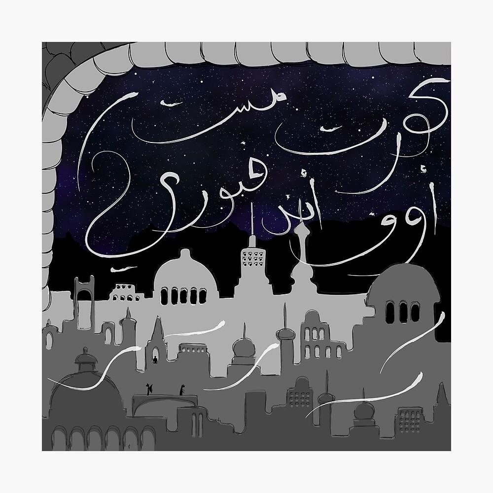 ACOMAF arabische Kalligraphie Fotodruck
