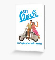 vintage Vespa ad from Thailand Greeting Card