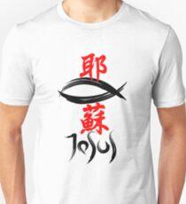 Kanji, Japanese characters. Jesus T-Shirt