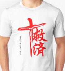 Kanji, Japanese characters. Salvation Unisex T-Shirt