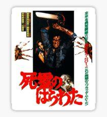 Evil Dead (Japanese Art) Sticker