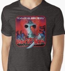 Friday the 13th Part VIII (Japanese Art) T-Shirt