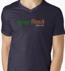 सुरक्षा पिछले (Safety Last) T-Shirt