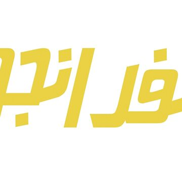 Star Journey (Trek) Arabic - Yellow Retro Logo on Starfield by FFaruq