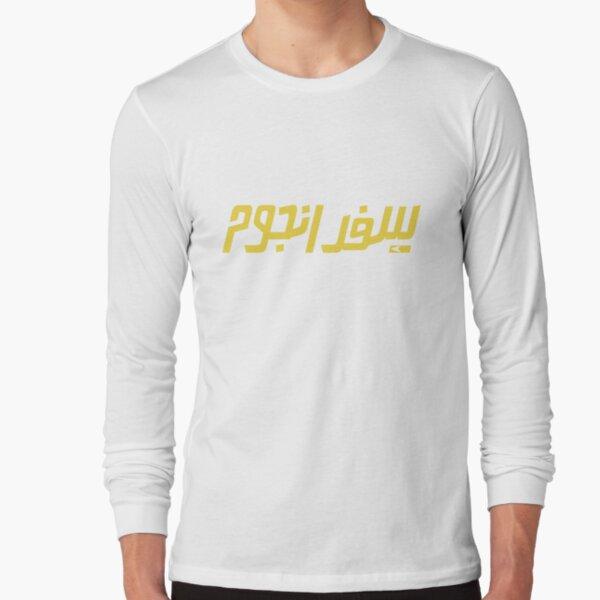Star Journey (Trek) Arabic - Yellow Retro Logo Long Sleeve T-Shirt