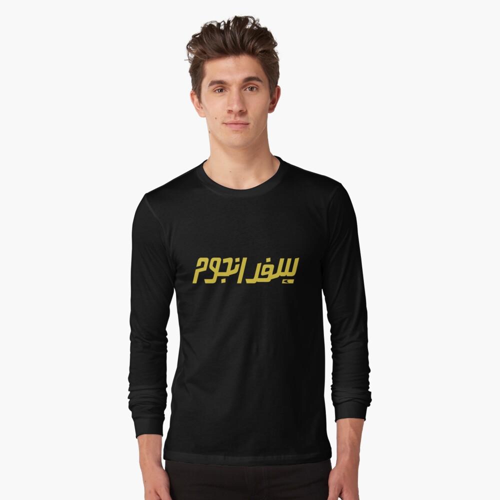 Star Journey (Trek) Arabic - Yellow Retro Logo Long Sleeve T-Shirt Front