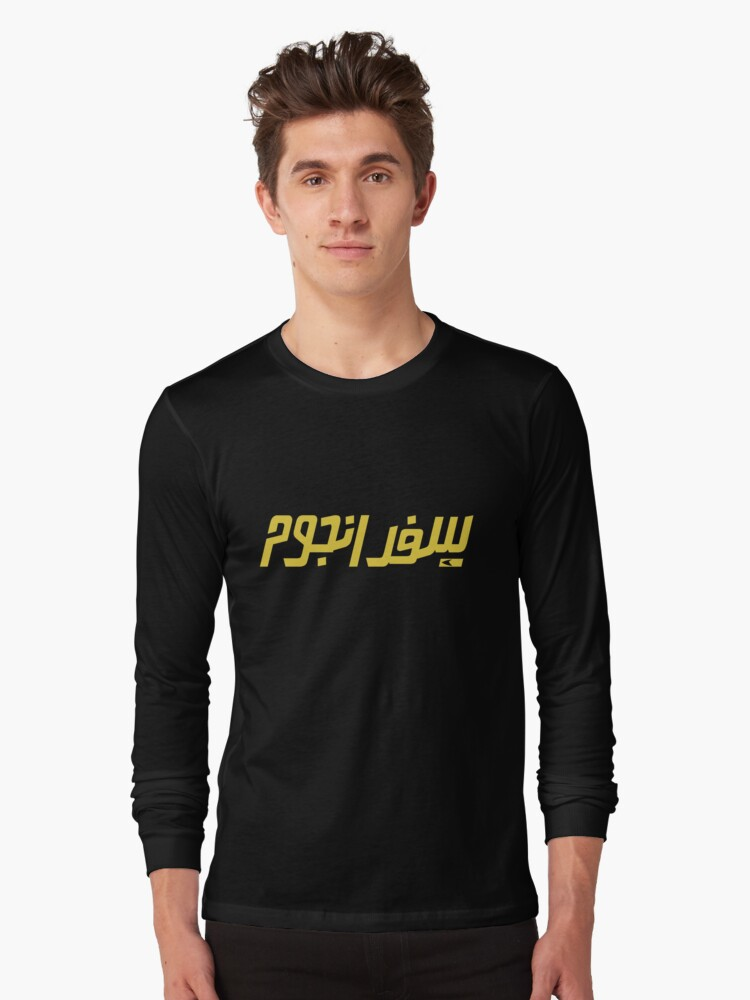 Star Journey (Trek) Arabic - Yellow Retro Logo Long Sleeve T-Shirt Front