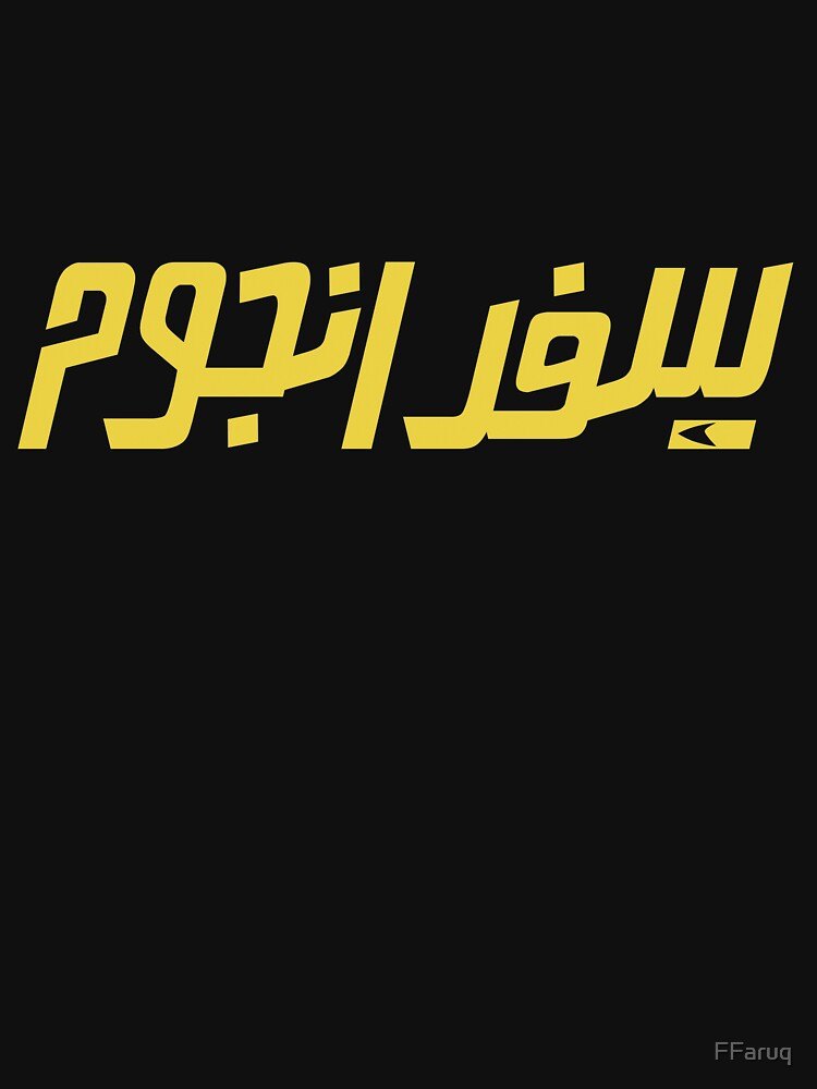 Star Journey (Trek) Arabic - Yellow Retro Logo by FFaruq