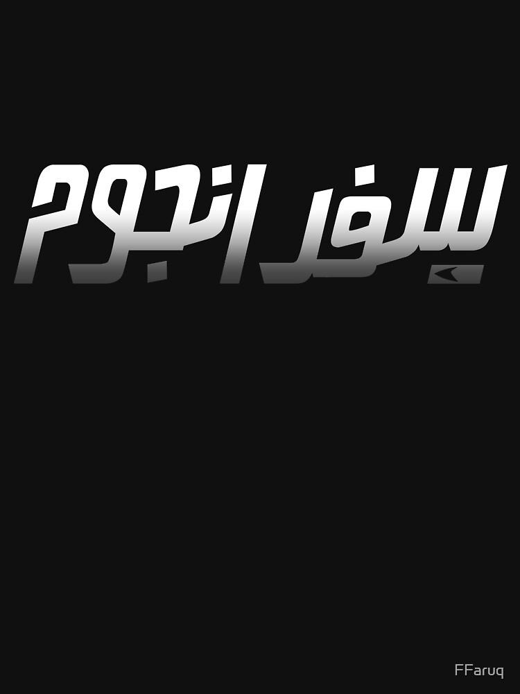 Star Journey (Trek) Arabic - White Gradient Logo by FFaruq