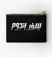 Star Journey (Trek) Arabic - White Gradient Logo Studio Pouch