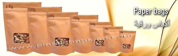 أكياس ورقية(Paper bags) by plasticbags111