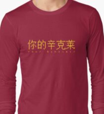 YOUR SINCLAIR (Chinese) T-Shirt