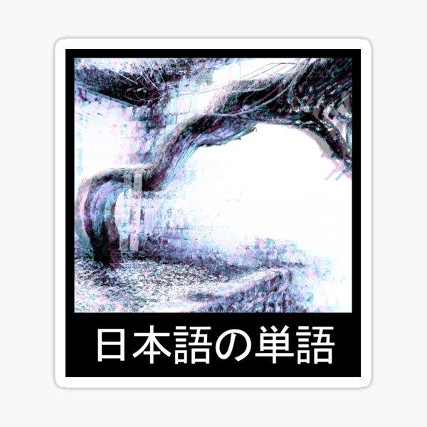 Aesthetics 日本語の単語 Sticker