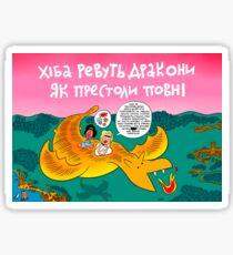 Game of Thrones in Ukrainian Sticker