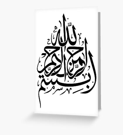 Basmallah In the name of God, Most Merciful, Most Gracious Greeting Card