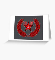 Russian Soviet Red CCCP Greeting Card