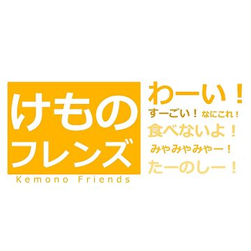 Kemono Friends Serval Catchphrases by Deluxion