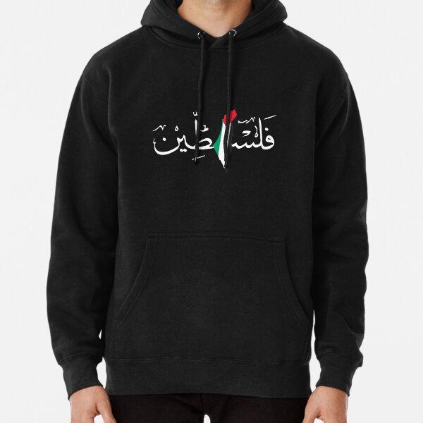 Palestine Pullover Hoodie