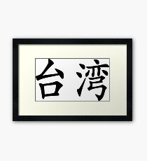 Chinese characters of Taiwan Framed Print