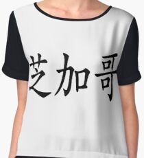 Chinese characters of Chicago Chiffon Top