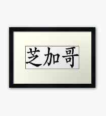 Chinese characters of Chicago Framed Print