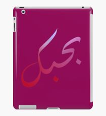 Buhibbek I Love You Amiya Arabic Typography iPad Case/Skin