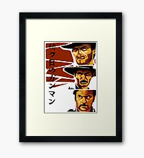The Good, the Bad and the Ugly Framed Print