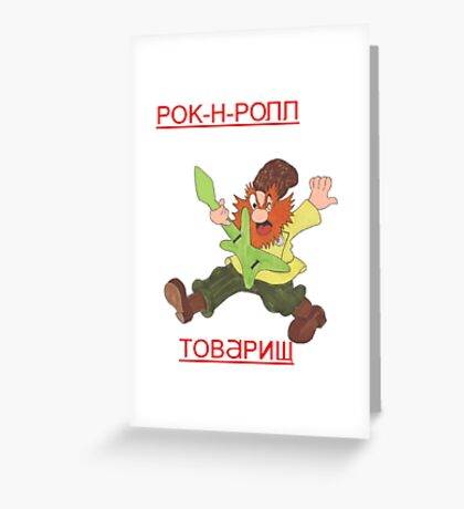 Back in the USSR Greeting Card