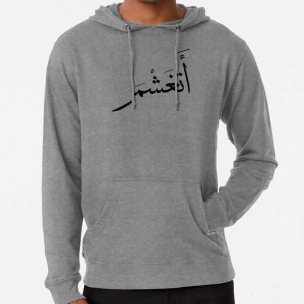 """Joking"" in Arabic Calligraphy Lightweight Hoodie"