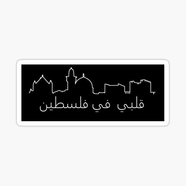 My Heart is in Palestine Sticker