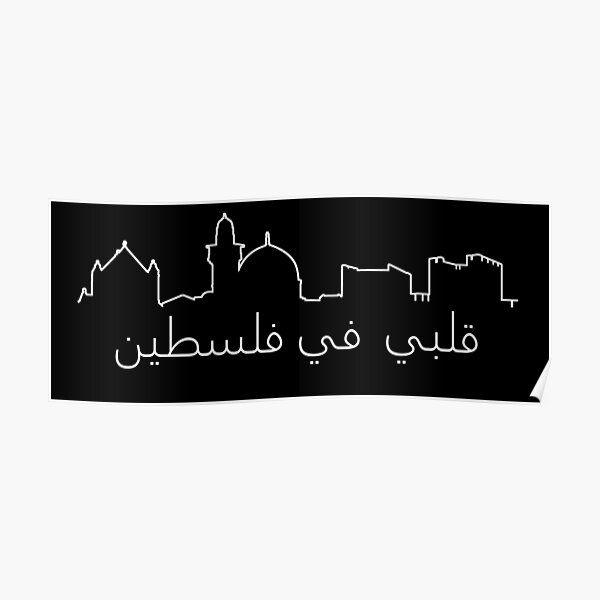 My Heart is in Palestine Poster