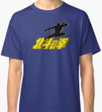 [HOKUTO NO KEN] Kenshiro Kick Classic T-Shirt