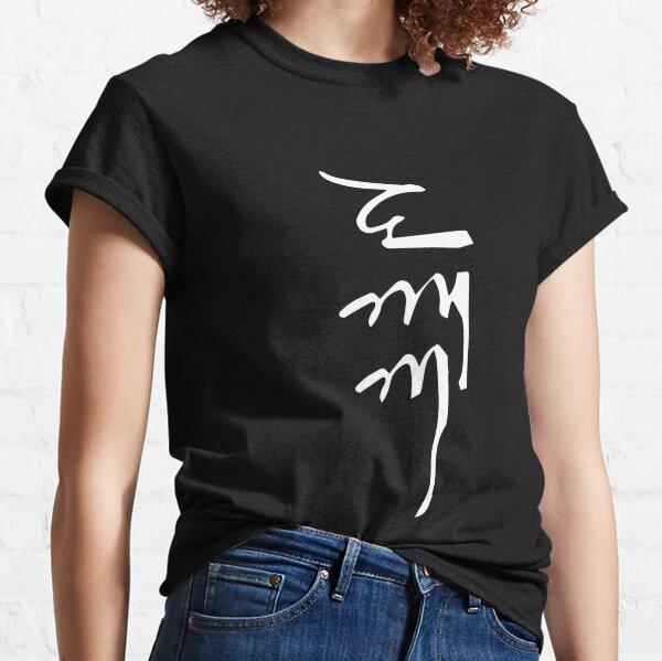 korean goblin Classic T-Shirt