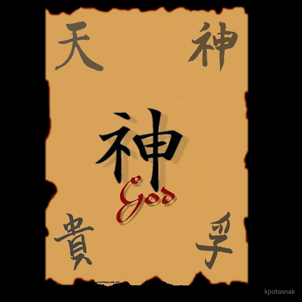 Spiritual Kanji by kpotasnak